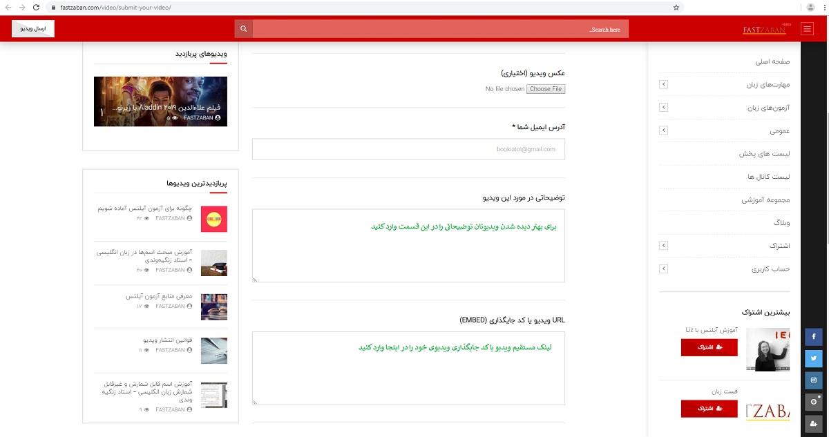 آموزش ارسال ویدیو در فست زبان