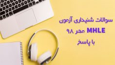 mhle-listening-mehr-98-free