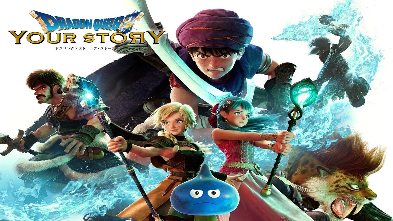 انیمیشن Dragon Quest Your Story در جستجوی اژدها داستان تو فست