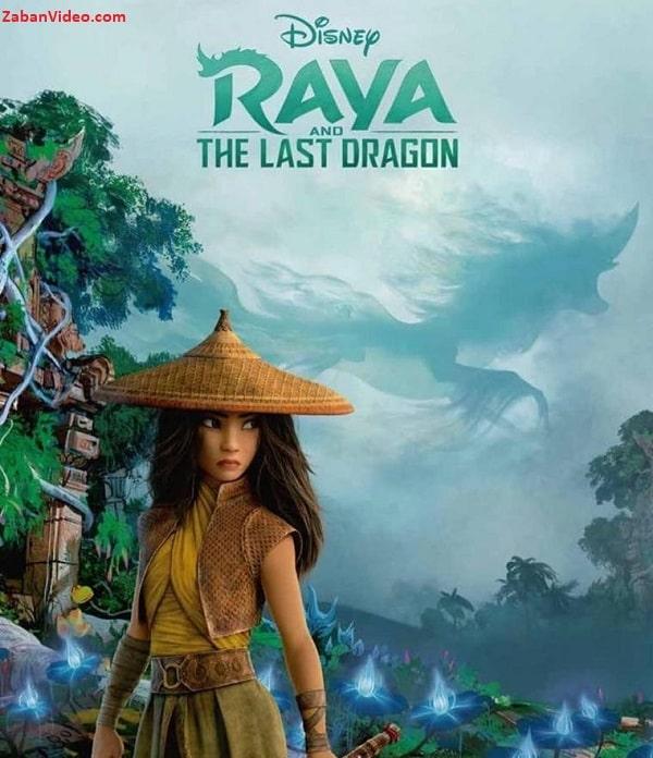 داستان انیمیشن رایا و آخرین اژدها