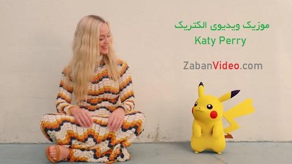 متن آهنگ Katy Perry بنام Electric