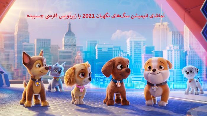 خلاصه داستان کارتون سگ های نگهبان 2021